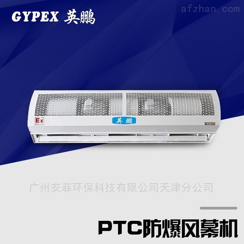 吴忠PTC防爆热风幕机 1M/1.5M/1.8M