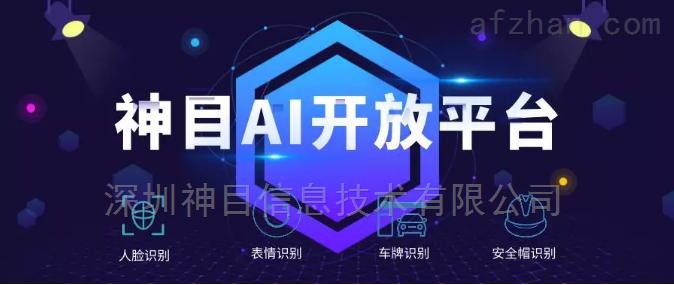 神目AI開放平臺