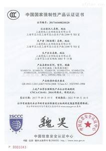 中国国家强制性产品认证证书(中文)
