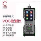 手持泵吸式VOC报警器