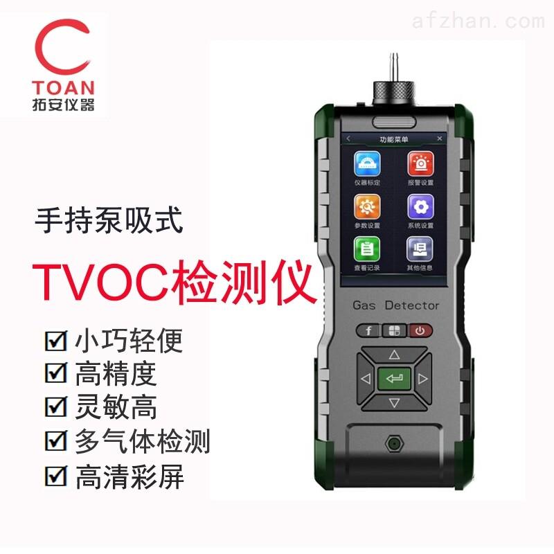 手持泵吸式TVOC报警器