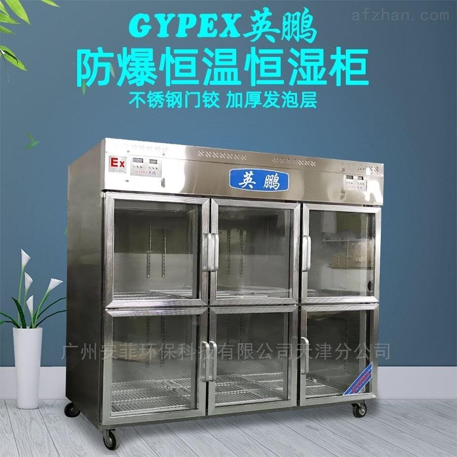 河北防爆恒温恒湿柜,YP-P1000EX
