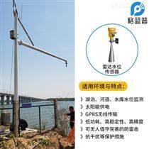 自动雷达水位雨量监测系统_雨量站