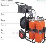德尔格移动供气源PAS Airpack长管呼吸器