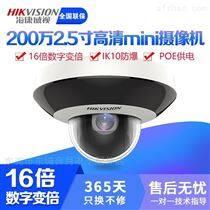 ??低旸S-2DC2D20IW-D3 200萬室內攝像機