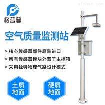 网格化大气监测仪_空气质量环保监测