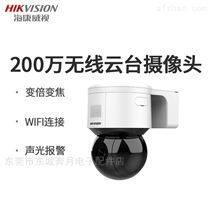 ??低旸S-2DC3A20IW-D 200萬球機攝像頭