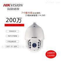 海康威视DS-2DC7223IW-A 防水球形摄像机