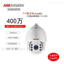 海康威视DS-2DC7423IW-A 400万防水形摄像机