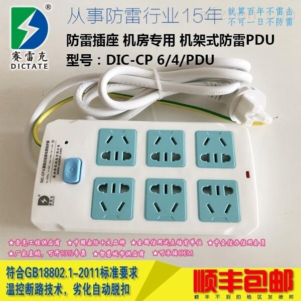 雷电防护(2)