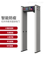AI-2020智能门式红外测温仪测温人脸安检门