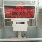 BYQL-VOC钢铁厂安装vocs在线监测系统费用