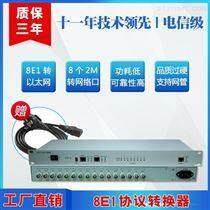 8E1转以太网 协议转⌒换器 8E1-10/100M