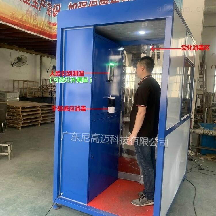 移动型自动感应测温喷雾消毒舱