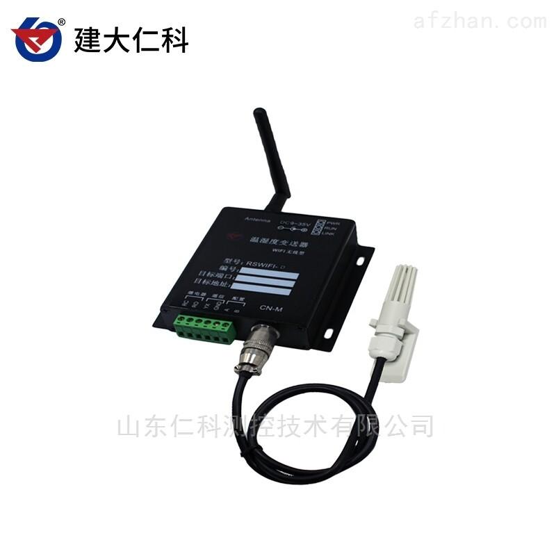 建大仁科 无线温湿度记录仪