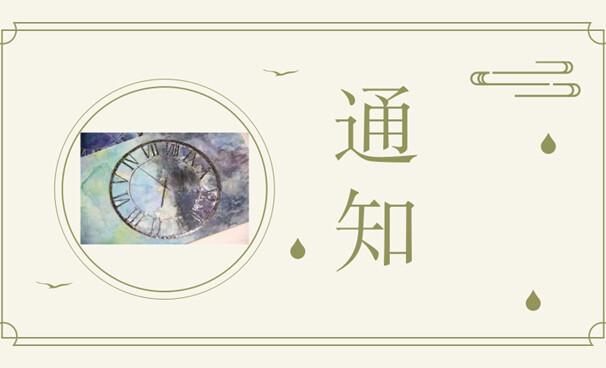 【镇安协】关于组织第18届南京安博会观展的通知