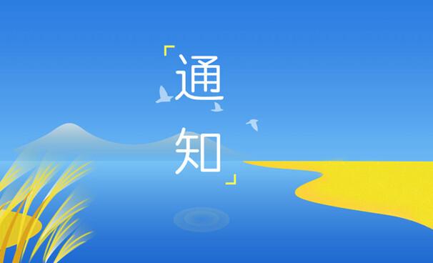关于举办2019年第一期陕西省安全技术防范从业技术人员上岗培训班的通知