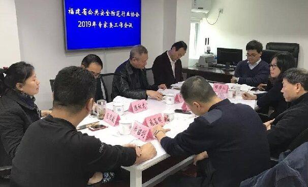 福建省公共安全防范行業協會召開2019年專家委工作會議