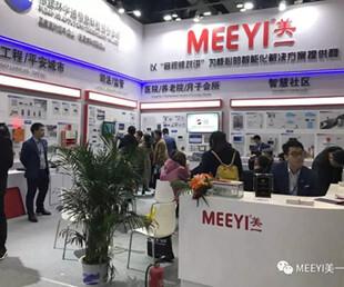 美一對講亮相北京國際智能建筑展