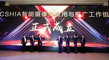 """登虹等五家企业发起成立""""CSHIA智能摄像头应用与推广工作组"""""""