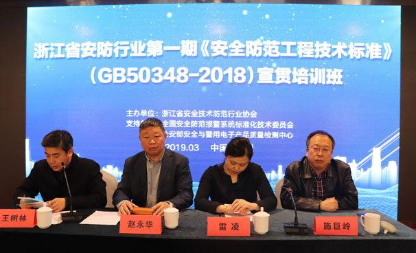 浙江安防协会举办GB50348-2018国家标准宣贯培训活动