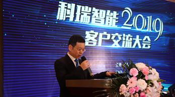 科瑞智能2019年客户交流大会在南昌隆重举行