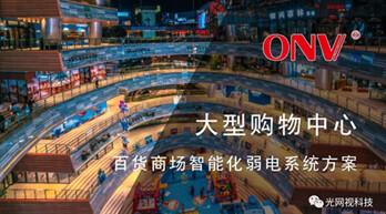 光网视:智慧商场安防深化设计 购物中心体验新业态