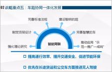 交通強國︰智能交通六大戰略發展重點被提出