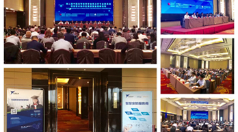 天跃科技协办第二届华东学术协作区高校安全高峰论坛会议