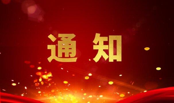 关于举办2019江西省安防行业标准规范宣讲会暨江西省智慧安防生态圈交流会的通知