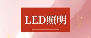 物聯網讓LED智能照明邁上新臺階