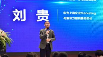 華為:FusionCube超融合論壇 共話技術發展