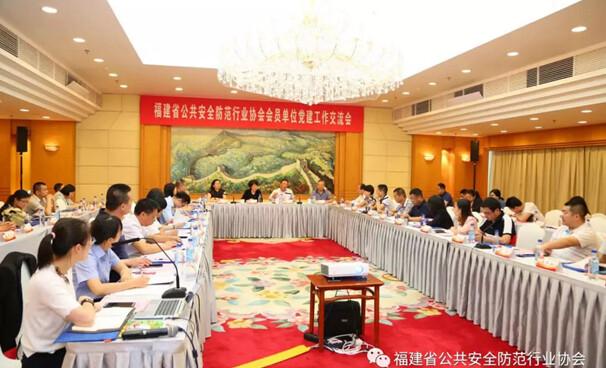 福建省公共安全防範行業協會會員單位黨建工作交流會勝利召開