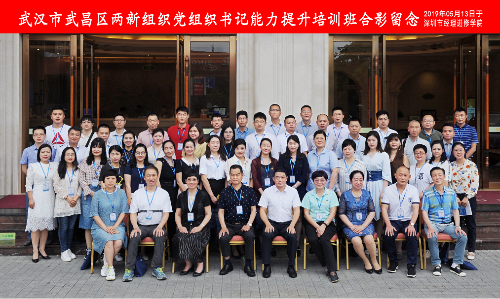 湖北秒速赛车开奖网協會黨支部參加武昌區兩新黨組織示範培訓班