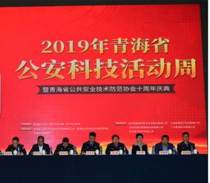 2019青海省公安科技活動周暨青海省公共安全技術防范協會十周年慶典順利召開