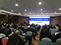项目接洽会——2019年浙江省安防工程高级管理人员培训班