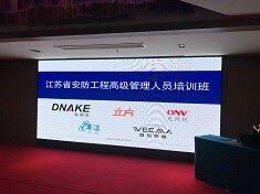 項目接洽會——2019年江蘇省安防工程企業管理人員培訓班