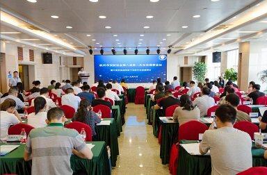 安防展览网出席杭州市安全技术防范行业协会八届二次理事会