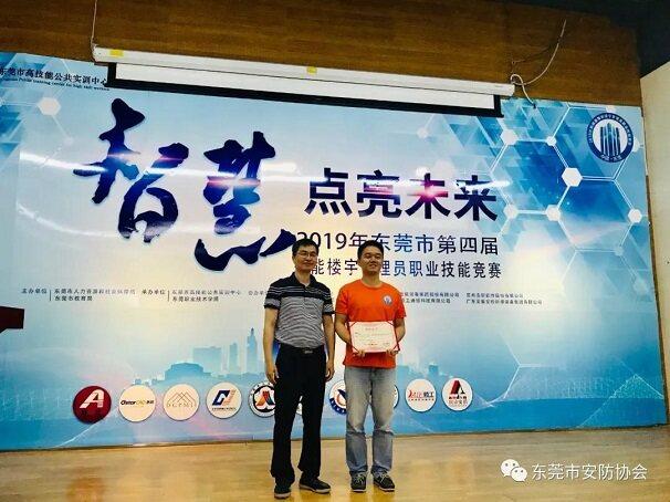 2019东莞市智能楼宇职业技能竞赛颁奖典礼圆满成功