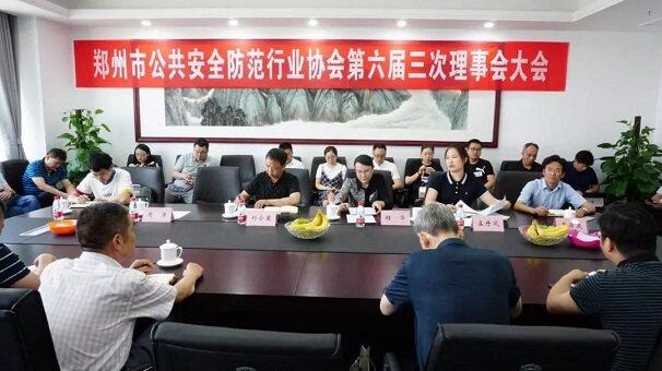 郑州安防协会第六届理事会第三次全体会议成功召开