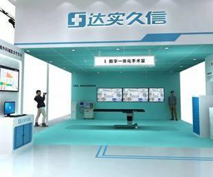 "CHIMA2019 揭秘达实久信176平""数字医疗空间站"""