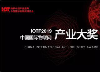 IoTF2019中國國際物聯網產業大獎TOP10榜單公布