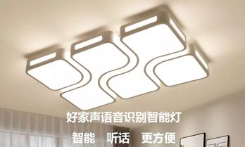 思正科技:智能语音灯 为你守护家人安全