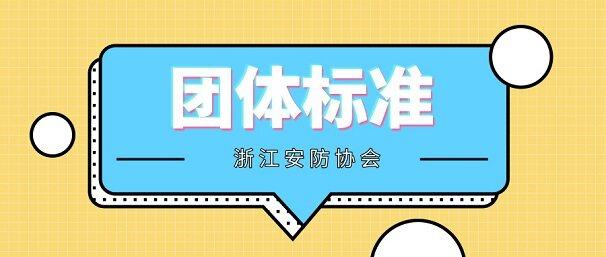 浙安協關于發布團體標準的公告