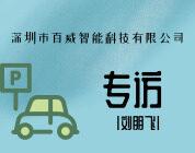 百威智能开辟小规模停车场智慧建设市场