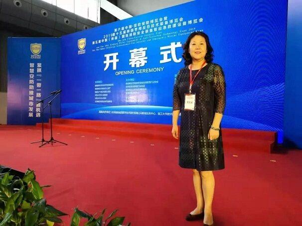 吉林安协刘敏理事长出席第六届中国亚欧安防博览会