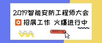 2019智能安防工程师大会招展工作全面启动