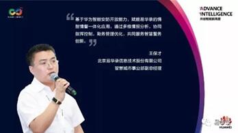 易华录受邀参加华为全连接大会智能安防专题论坛