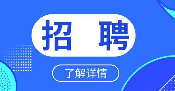 招人啦 歡迎加入廣東安防協會