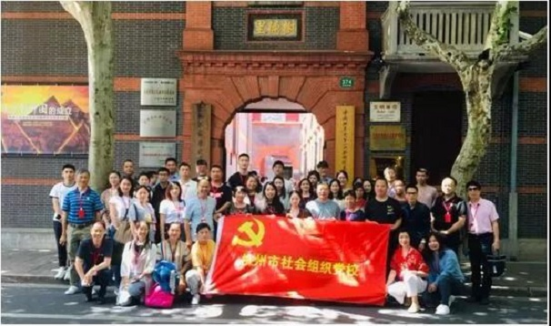 杭州安協積極參與杭州市社會組織黨建隊伍能力培訓